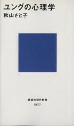 ユングの心理学(講談社現代新書)(新書)