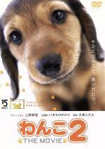 わんこ THE MOVIE 2(通常)(DVD)
