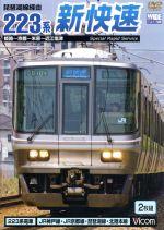 琵琶湖線経由 223系新快速(通常)(DVD)