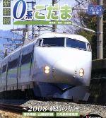 新幹線0系こだま 博多南~博多~広島間(Blu-ray Disc)