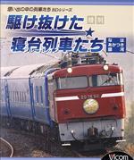 惜別、駆け抜けた寝台列車たち(Blu-ray Disc)(BLU-RAY DISC)(DVD)