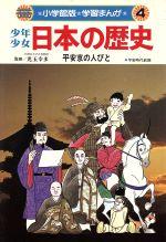 少年少女日本の歴史 平安京の人びと 平安時代前期(小学館版 学習まんが)(4)(児童書)