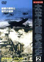 太平洋戦争全史 2(通常)(DVD)