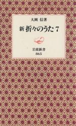 新 折々のうた(岩波新書865)(7)(新書)