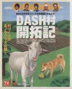 DASH村 開拓記 自分たちの村をつくって日本地図にのせよう!!(TOKYO NEWS MOOK)(単行本)
