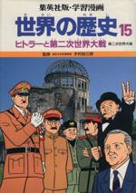 世界の歴史 第2版 ヒトラーと第二次世界大戦 第二次世界大戦(集英社版・学習漫画)(15)(児童書)
