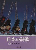 日本の詩歌-宮沢賢治(中公文庫)(18)(文庫)