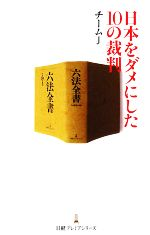 日本をダメにした10の裁判(日経プレミアシリーズ)(新書)