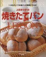 上田まり子の焼きたてパンLESSON 1・2のポン!で本格パンが簡単にできる(白夜ムック150)(単行本)