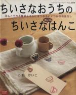 ちいさなおうちのちいさな消しゴムはんこ(レディブティックシリーズ2354)(単行本)