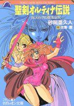 聖剣オルティナ伝説 ラピスディアの魔法少女(ナポレオン文庫)(文庫)