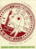 ケロロ軍曹1stシーズン DVD-BOX(通常)(DVD)