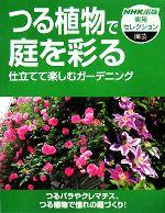 つる植物で庭を彩る 仕立てて楽しむガーデニング(NHK出版実用セレクション)(単行本)