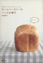 ホームベーカリーのパンとお菓子(単行本)