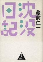 沈没日記(単行本)