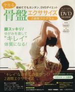 ヤセる骨盤エクササイズ・2週間プログラム(MAX MOOK)(DVD1枚付)(単行本)