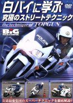 白バイに学ぶ究極のストリートテクニック(通常)(DVD)