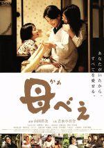 母べえ(通常)(DVD)