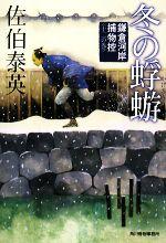 冬の蜉蝣 鎌倉河岸捕物控 十二の巻(ハルキ文庫時代小説文庫)(文庫)