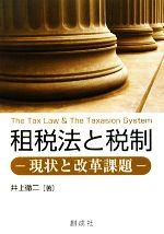 租税法と税制 現状と改革課題(単行本)