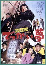 九ちゃんのでっかい夢(通常)(DVD)
