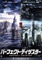 パーフェクト・ディザスター 3rd FILE(通常)(DVD)