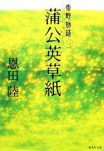 蒲公英草紙 常野物語(集英社文庫)(文庫)