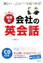 すぐ使える!場面別会社の英会話(CD1枚付)(単行本)