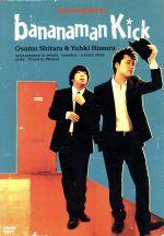 バナナマン傑作選ライブ BANANAMAN KICK(通常)(DVD)