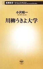川柳うきよ大学(新潮新書)(新書)