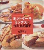 かんたんホットケーキミックスで作れるお菓子(単行本)