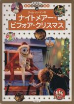 ティム・バートンのナイトメアー・ビフォア・クリスマス 2・3・4歳向け(ディズニー名作ゴールド絵本20)(児童書)