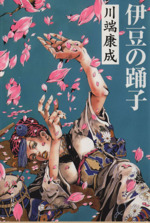 伊豆の踊子(集英社文庫)(文庫)