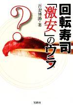 回転寿司「激安」のウラ(宝島SUGOI文庫)(文庫)