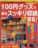 100円グッズで家中スッキリ収納宣言!