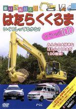 乗り物大好き! はたらくくるまスペシャル100(通常)(DVD)