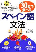 30日で学べるスペイン語文法(CD1枚、赤シート、別冊付)(単行本)
