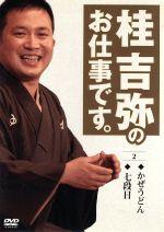 桂吉弥のお仕事です(2)(通常)(DVD)