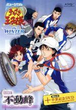 ミュージカル テニスの王子様 IN WINTER 2004-2005 SIDE 不動峰(通常)(DVD)