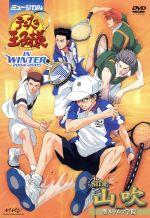 ミュージカル テニスの王子様 IN WINTER SIDE 山吹(通常)(DVD)