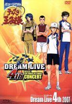ミュージカル テニスの王子様 コンサート Dream Live 4th(通常)(DVD)