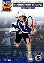 ミュージカル テニスの王子様 Supporter's DVD VOLUME5 初代青春学園編(通常)(DVD)
