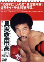 カンムリワシ 具志堅用高 世界タイトル全15戦 第1部(DVD)
