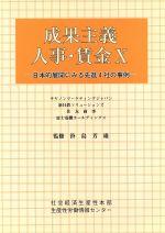 「成果主義人事・賃金X」 日本的展開にみる先進4社の事例(単行本)