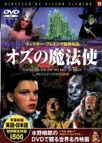 オズの魔法使(DVD)