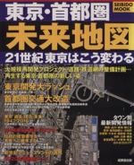 東京・首都圏 未来地図(単行本)