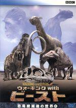 BBC ウォーキング with ビースト-恐竜絶滅後の世界-Ⅱ(通常)(DVD)