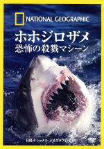 ナショナル ジオグラフィック ホホジロザメ 恐怖の殺戮マシーン(通常)(DVD)