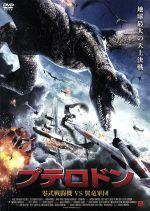 プテロドン(通常)(DVD)