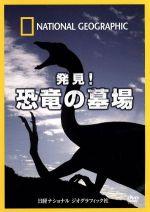 ナショナル ジオグラフィック 発見!恐竜の墓場(通常)(DVD)